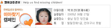 미아찾기 캠페인